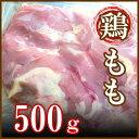 【12月まで値下げSALE】(鶏肉 モモ もも 国産【500g】