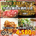 国内産 お試しセット 牛肉&豚肉&鶏肉 ...