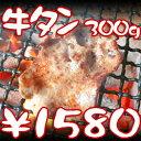 牛タン【300g】
