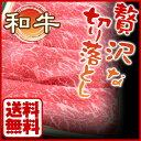 【ギフトに最適】和牛 ちょっと贅沢な切り落とし 【1kg】【送料無料】
