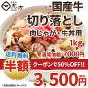 [今月の50%OFF] 国産牛 切り落とし 1kg 肉じゃが・牛丼用