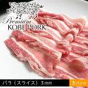 神戸ポークプレミアム 豚肉 バラ スライス【300g×3パック】