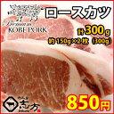 神戸ポークプレミアム ロースカツ 約150g×2枚(計300...