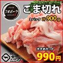 三田ポーク こま切れ お買い得メガ盛り3P 300g×3パッ...