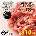 三田ポーク・神戸ポークプレミアム 豚肉 ミンチ お買い得メガ...