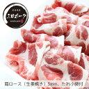 三田ポーク 豚肉 肩ロース しょうが焼き たれ小袋付き 【300g】