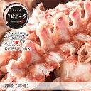三田ポーク・神戸ポークプレミアム 豚骨 背骨 【5kg】