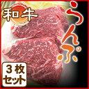 【お歳暮・ギフト】ランプステーキ肉 和牛【約100g×3枚】