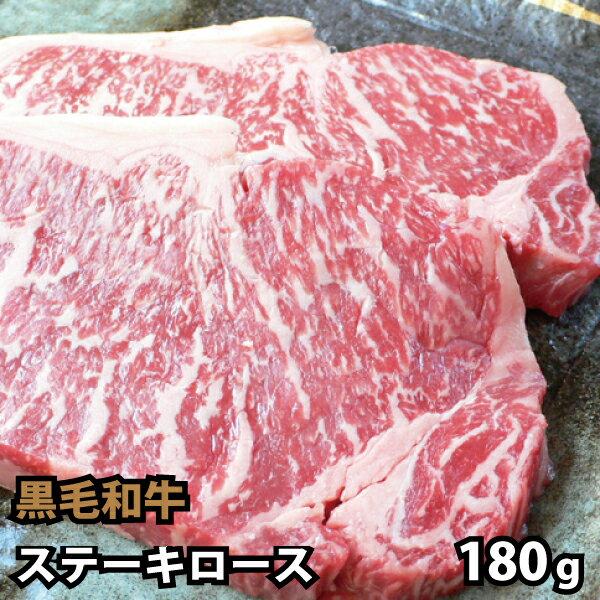 黒毛和牛 ロース ステーキ 約180g〜200g ギフトに最適...:nikukouboushikata:10000016