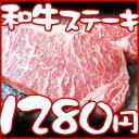 【父の日ギフト】ステーキ 和牛 ギフト 黒毛和牛ステーキ【約180g〜200g】10P30May15