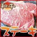 【ギフトに最適】ステーキ 和牛 ギフト 黒毛和牛ステーキ【約180g〜200g】