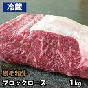 黒毛和牛 ロース ブロック肉 約1kg 業務用 冷蔵...