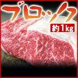 国産和牛 ロースブロック 業務用【約1kg】10P27May16