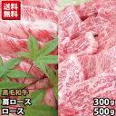 しゃぶしゃぶ・すき焼き・焼肉セット 黒毛和牛 ロース 500g・黒毛和牛 肩ロース 300g...