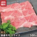 【お試しブランド牛】和王 A4,A5 赤身モモ スライス 5...