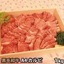 【お歳暮 2018 贈答品 ギフト 御歳暮】黒毛和牛 A4 カルビ 1kg 焼肉 バーベキュー BBQ