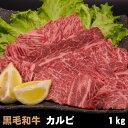 黒毛和牛 カルビ 1kg(500g×2パック) ギフトに最適 焼肉 バーベキュー BBQ