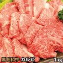 黒毛和牛 カルビ 1kg ギフトに最適 ...