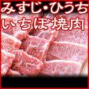 【お歳暮・ギフト】焼肉ギフト 和牛 みすじ ひうち いちぼ【いずれか500g】