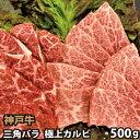 神戸牛・神戸ビーフ 三角バラ 500g 焼肉 バーベキュー BBQ
