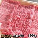 黒毛和牛 三角バラ 焼肉用 500g ギフトに最適 焼肉 バ...