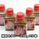 志方のたれ5本セット(S:小) 210g×5 焼肉用たれ タ...