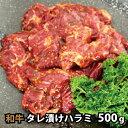 和牛 ハラミタレ漬け 500g 焼肉 バーベキュー BBQ...