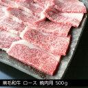 【ギフト】焼肉ギフト 和牛 黒毛和牛ロース【500g】