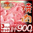 焼肉 牛肉 肩ロース 黒毛和牛【900g(300g×3)】