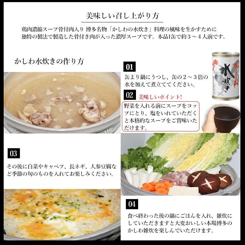 博多名物 かしわ水炊き缶詰430g・1缶国産鶏...の紹介画像3