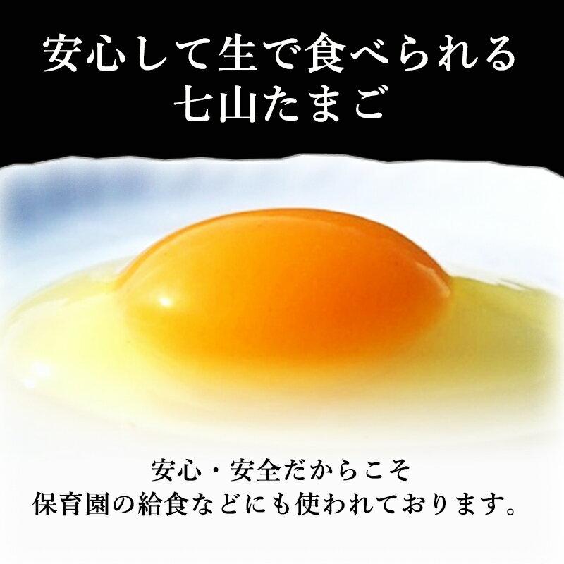 佐賀県産七山村の新鮮卵10個 七山たまご 濃厚...の紹介画像2