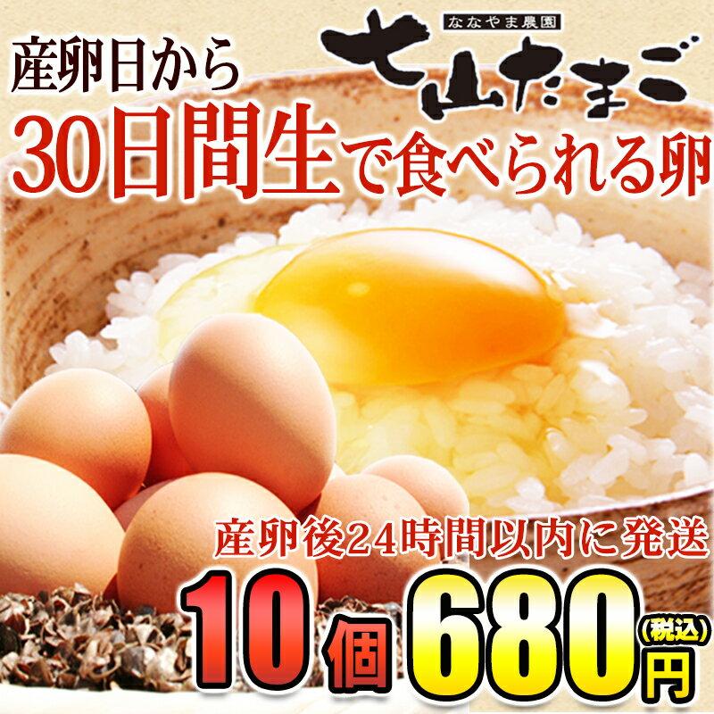 佐賀県産七山村の新鮮卵10個 七山たまご 濃厚卵...の商品画像