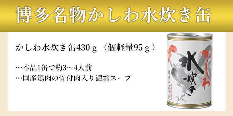 博多名物 かしわ水炊き缶詰430g・1缶国産鶏...の紹介画像2