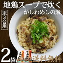 かしわめしの素・地鶏スープで炊く鶏飯2袋【メール便対応】【お得】かしわご飯、とり