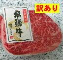 【訳あり】(冷凍)飛騨牛ひれステーキ110g