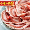 今週の特売!冷凍◆国産豚肉ばら肉うすぎり300g