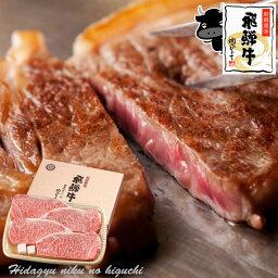 お肉 ギフト 飛騨牛 サーロインステーキ 計680g(170g位×4枚)<strong>ステーキソース</strong>付【化粧箱入】送料無料 《ポッキリ価格》肉 牛肉 暑中見舞い 贈答品 お中元 御歳暮 景品 内祝 ひぐちのギフト