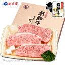 『ぽっきり価格』【送料無料】 飛騨牛サーロインステーキ計500g(165g位×3枚) 化粧箱