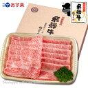 『ぽっきり価格』【送料無料】飛騨牛かたロース肉すき焼き用50...