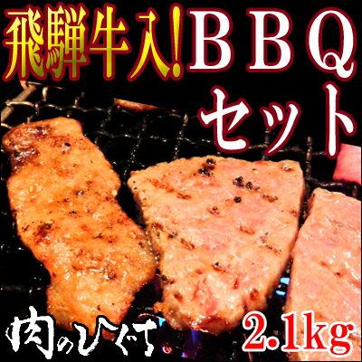 飛騨牛入バーベキューセット 焼肉2.1kg入牛肉/豚肉/鶏肉/カルビ/やきにく/セット/B…...:nikunohiguchi:10000203