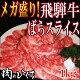 ■メガ盛り特集 【送料無料】飛騨牛ばらスライス1kg入(500g×2パック)