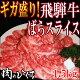 ■更にギガ盛り特集 【送料無料】飛騨牛ばらスライス【1.5kg入り(500g×3パック)】
