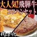 ひぐちのコロハン飛騨牛コロッケ&ハンバーグセット