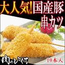 ひぐちのヒレ串カツ1本40g×10本入 1袋【カツ味噌ダレ付】/牛フィレ肉