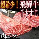 飛騨牛千本すじ200g〜250g一本単位でのお届けとなります数に限りがございます、ご了承ください。牛肉/岐阜県/すじ肉/煮込み料理