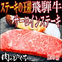 飛騨牛サーロインステーキ150g位×1枚