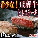 飛騨牛ヒレステーキ 120g×1枚
