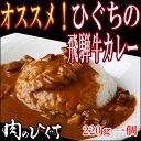 ひぐちの飛騨牛カレー 220g入り1袋【単品】