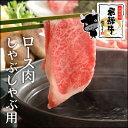 食品 - ★スーパーセール★飛騨牛ロース肉しゃぶしゃぶ用500g×1パック