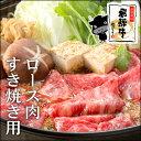 飛騨牛ロース肉すき焼き用500g岐阜県/和牛/ブランド牛/生肉/食材/霜降り/高級和牛